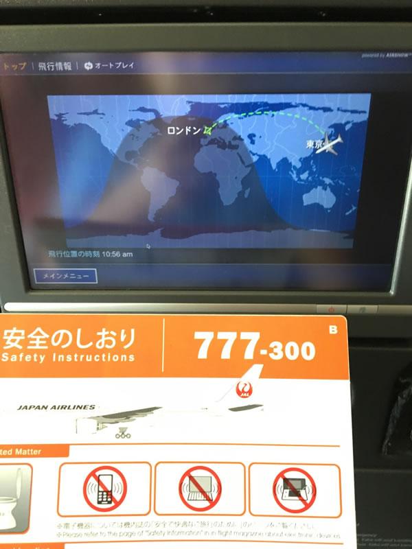 2016年6月 日本航空 / JAL JL43 搭乗記