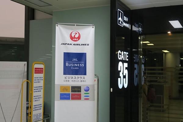 2015年2月 日本航空 / JAL JL90 搭乗記