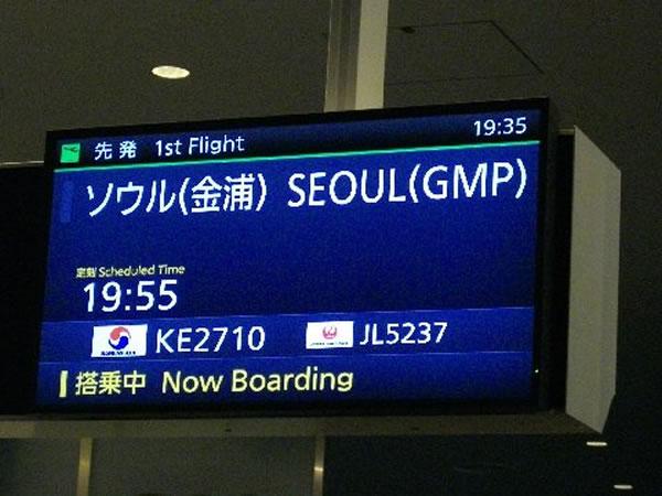 2011年9月 大韓航空 KE2710 搭乗記