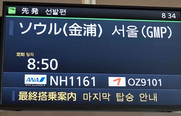 2014年12月 全日空 / ANA NH861/NH1161 搭乗記