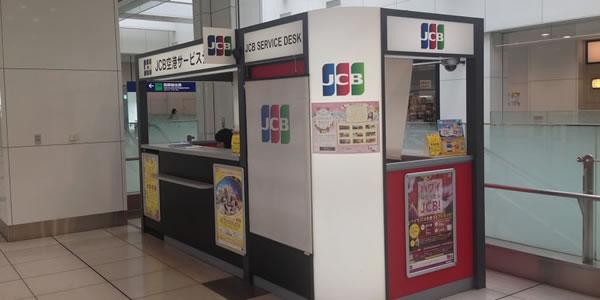 JCBカード 国際線ターミナルに「JCB空港サービスデスク」設置