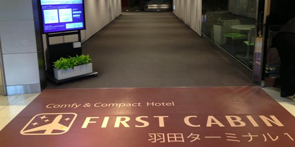 簡易ホテル「ファーストキャビン羽田ターミナル1」がオープン