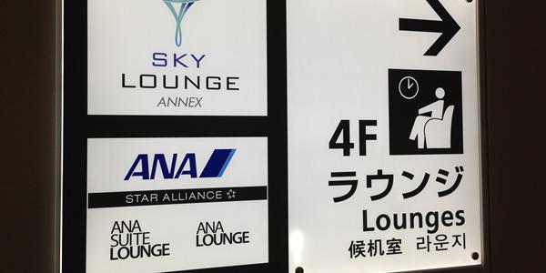 ANA 羽田国際線 新ラウンジ エリア