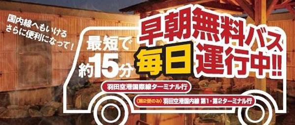 羽田空港から15分にある天然温泉平和島 無料送迎バスを増便