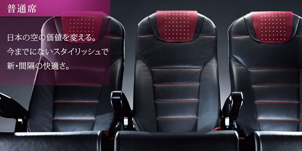JAL 国内線で本革シートの新仕様機材「JAL SKY NEXT」を導入
