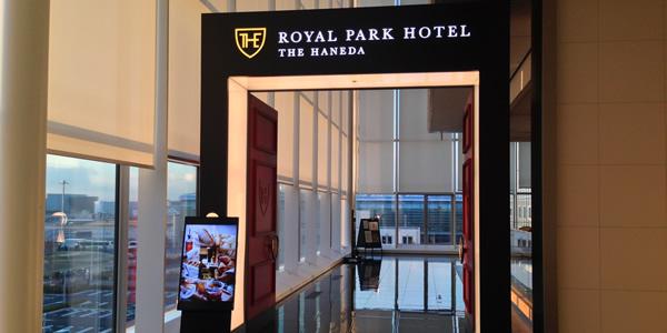 2014年9月末開業の「ロイヤルパークホテル ザ 羽田」予約開始