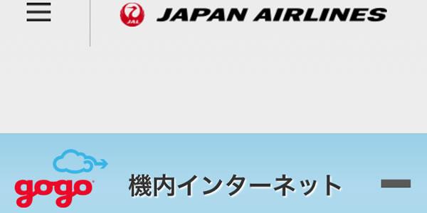 JAL 国内線WiFiインターネット gogo