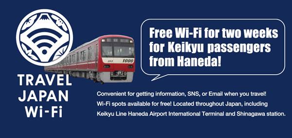 京急羽田国際線駅に外国人向け無料Wi-FiサービスID発行機を導入