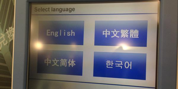 外国人向け無料Wi-FiサービスID発行機 言語