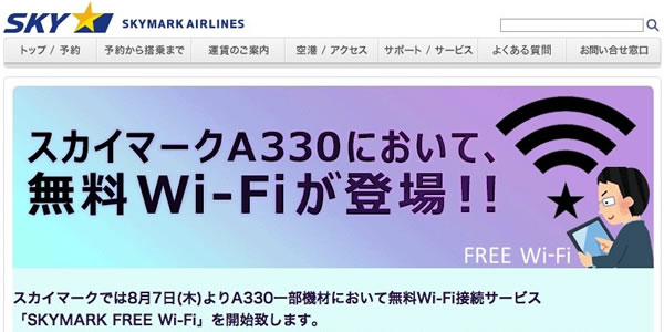スカイマーク 無料機内Wi-Fi 「SKYMARK FREE Wi-Fi」を開始