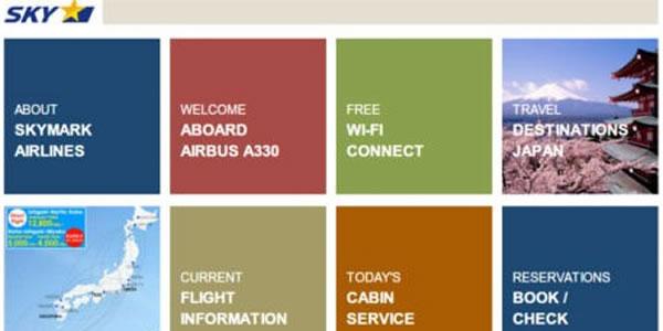 スカイマーク 無料機内Wi-Fi 画面
