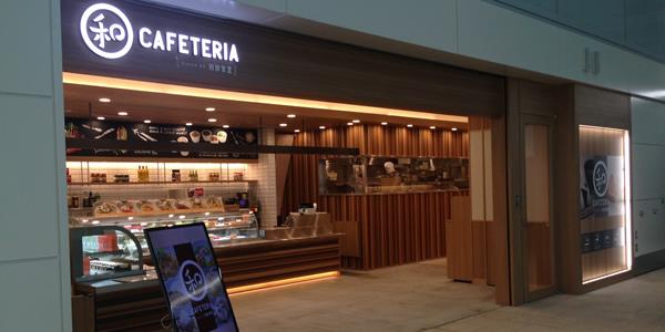 羽田空港 国際線ターミナル 和カフェテリア Dining 24 羽田食堂